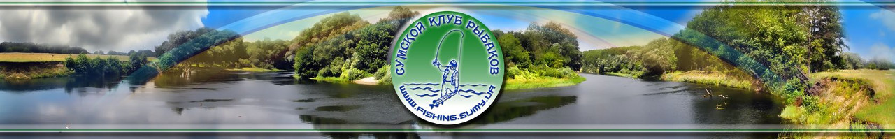 ������� ���� �������:::Sumy Fishing Club